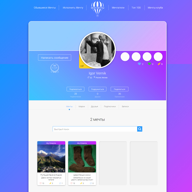 Уникальный сервис My Dreams Club позволяет «загадывать» желания online и исполняет мечты: Игорь Верник