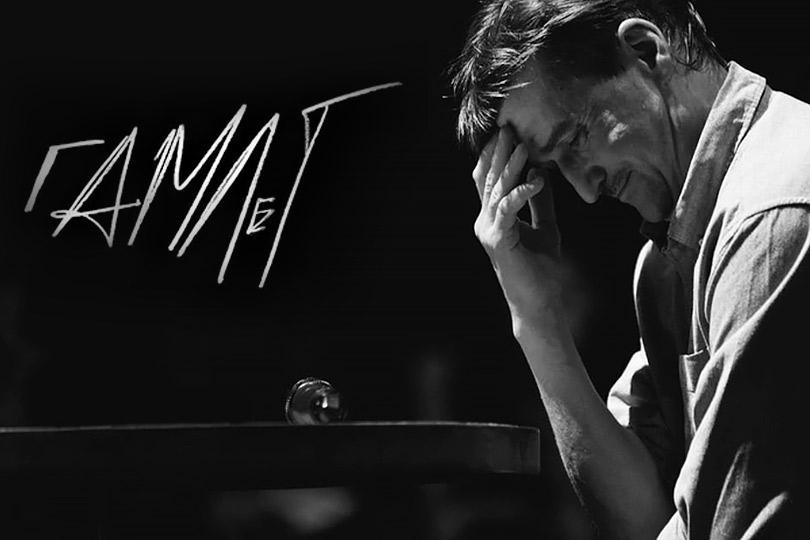 «Гамлет» Театр им. Ленсовета, Санкт-Петербург  Премьера: 22, 23, 24, 25 декабря 2017 года