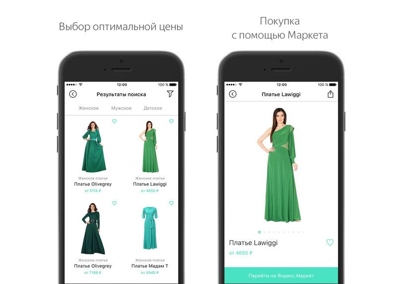 узнать стиль платья по фото приложение отрастатет медленно, раз