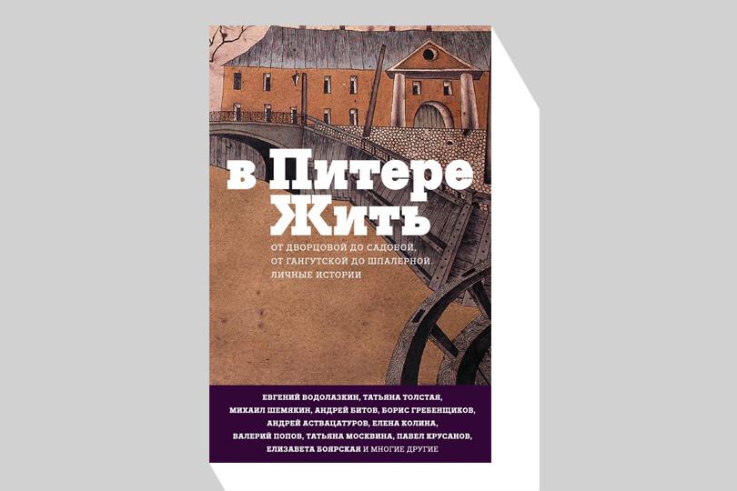 ВПитере жить. М.: Редакция Елены Шубиной, 2017