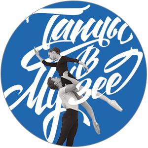 «Танцы вмузее»