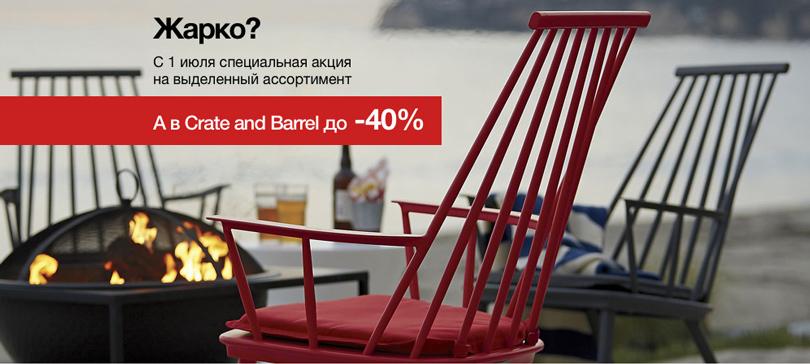 Smart Shopping: летнее обновление интерьера. Гид по сезонным распродажам. Crate and Barrel