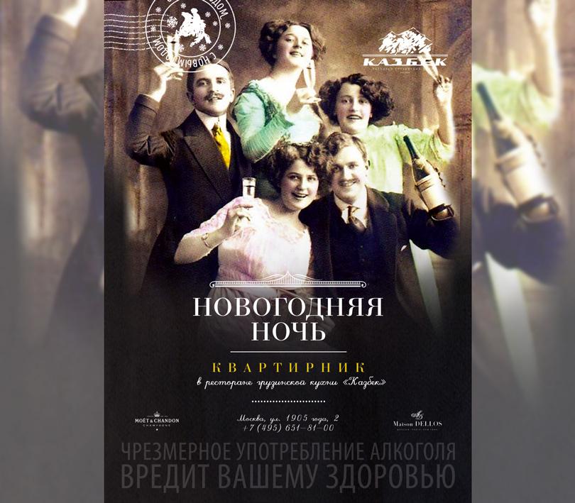 Новый год. Идея на каникулы: 15 праздничных сценариев в московских ресторанах. «Казбек»