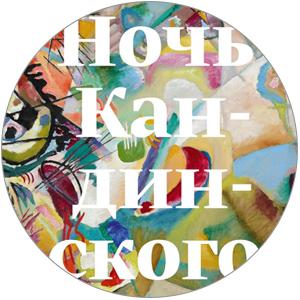 21 мая «Ночь в музее»… и не только: Третьяковская галерея