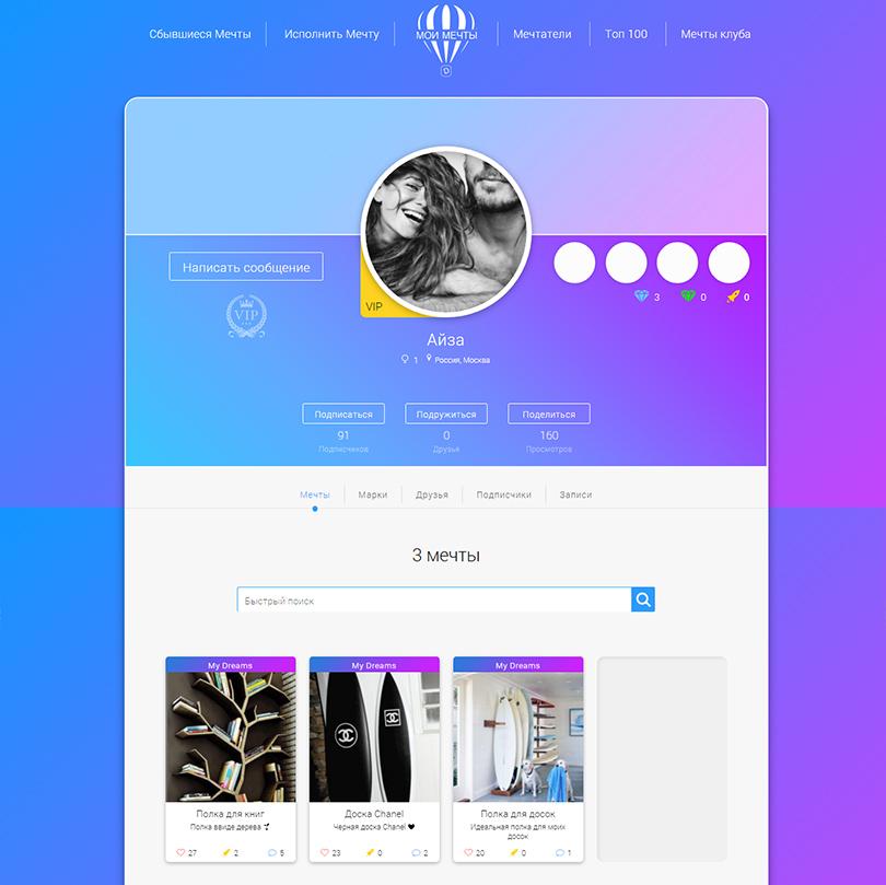 Уникальный сервис My Dreams Club позволяет «загадывать» желания online и исполняет мечты: Айза Долматова