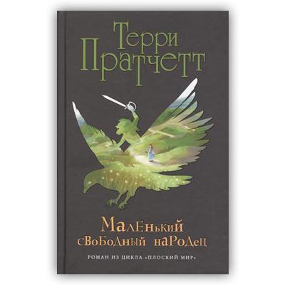 Терри Пратчетта «Маленький свободный народец»