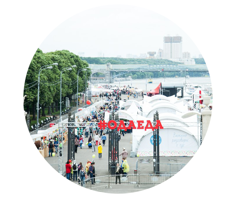 Лето в Москве: 10 городских фестивалей, которые нельзя пропустить. Фестиваль «О, ДА! ЕДА»