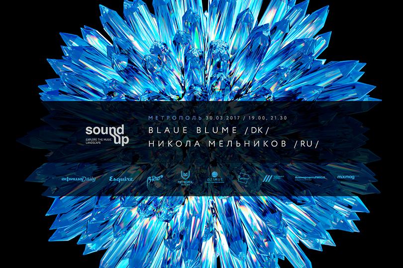 Фестиваль новой музыки Sound Up