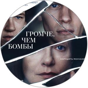 Премьера фильма «Громче, чем бомбы» в«Фитиле»
