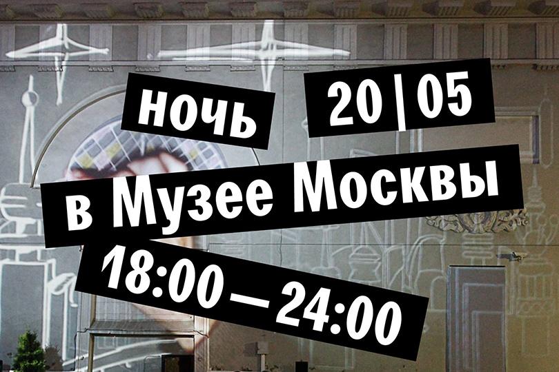 Звуки мировых мегаполисов вМузее Москвы