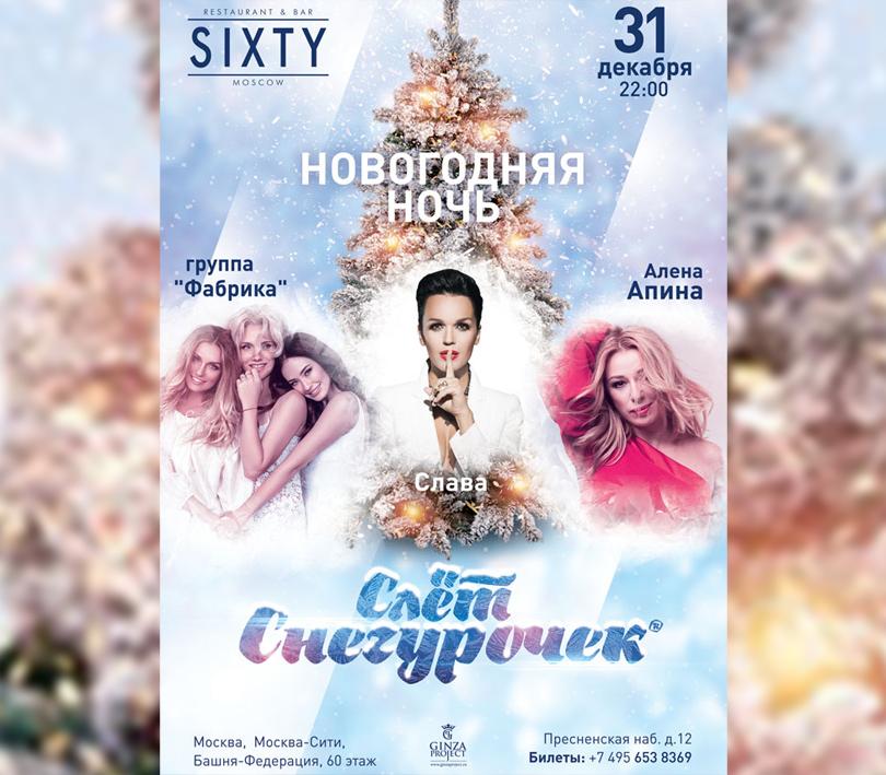 Новый год. Идея на каникулы: 15 праздничных сценариев в московских ресторанах. Sixty