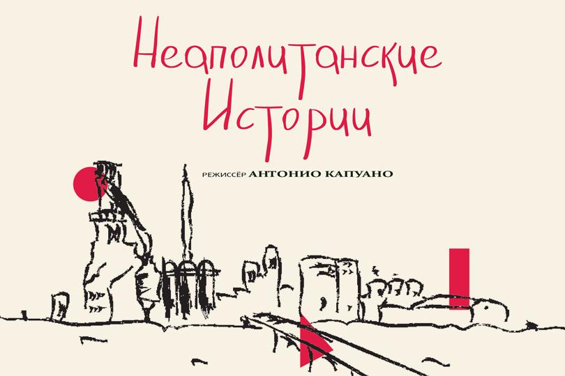 «Неаполитанские истории» Впрокате с20апреля