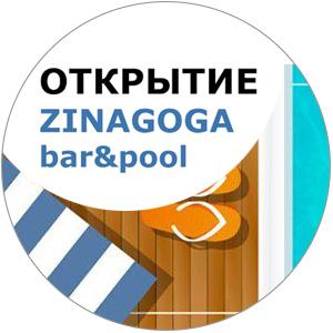 Quality Time с Еленой Филипченковой: самые интересные события ближайших дней, 11-15 мая. Открытие летней площадки ZinaGoga