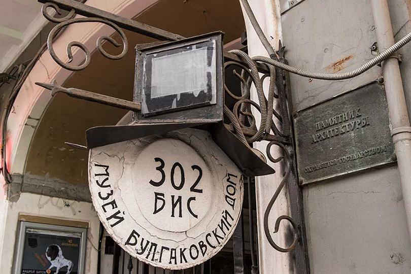 Вечерние экскурсии по«нехорошей квартире» Музей Михаила Булгакова  3мая в18:00, 19:00 и20:00