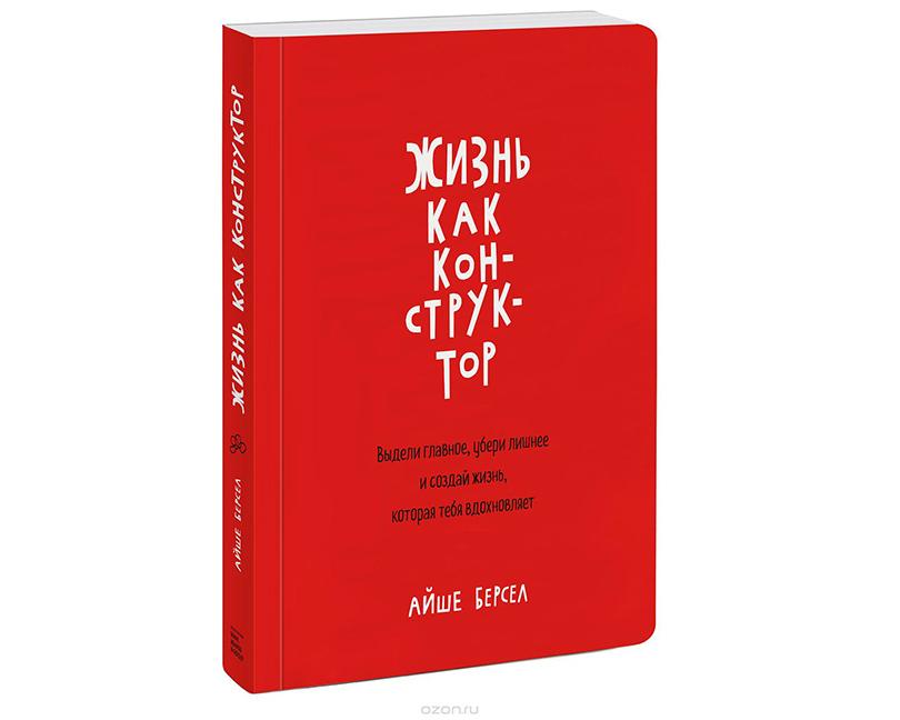 «Жизнь как конструктор» отАйше Берсел, издательство «Манн, Иванов иФербер»