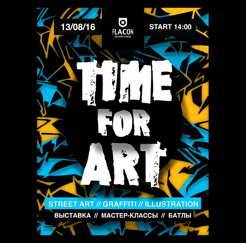 Выставка уличных художников России Time For Art