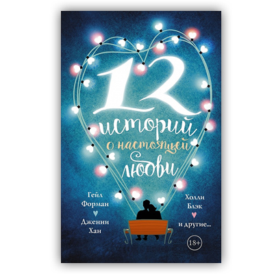 «12 историй о настоящей любви»