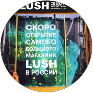 Открытие флагмана Lush наТверской