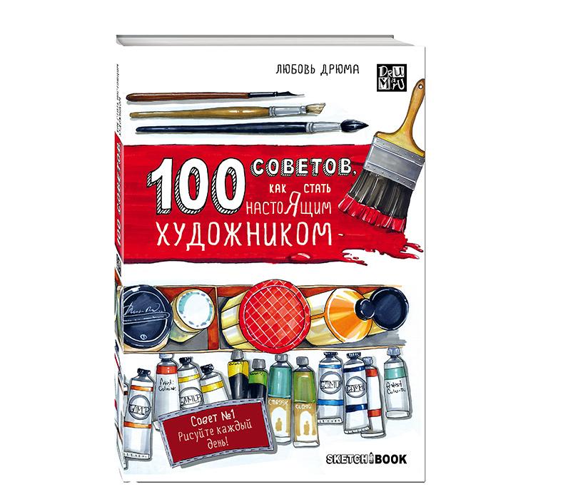 «100советов, как стать настоящим художником» отЛюбовь Дрюма, издательство «Эксмо»