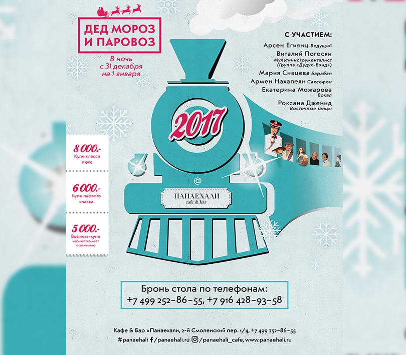 Новый год. Идея на каникулы: 15 праздничных сценариев в московских ресторанах. «Панаехали»