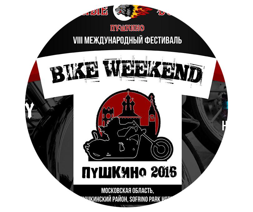 Лето в Москве: 10 городских фестивалей, которые нельзя пропустить. Bike Weekend