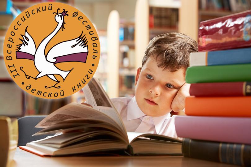 Идея на каникулы: чем занять школьников, чтобы отдых прошел с пользой. Всероссийский фестиваль детской книги