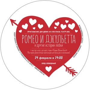 Спектакль и мастер-классы в День всех влюбленных
