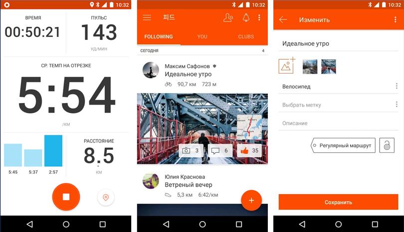 Фитнес сАлексеем Василенко: самые актуальные фитнес-приложения 2017 года для смартфонов. Strava