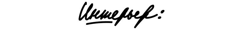 Лучшие рестораны Сочи: «Плакучая ива»