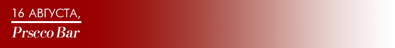 16августа: Prscco Bar