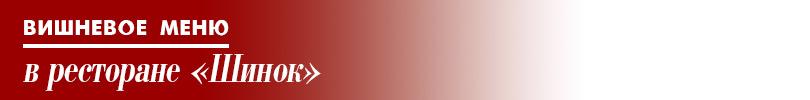 Вишневое меню вресторане «Шинок»