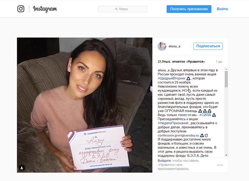 Хорошие новости: российские знаменитости поддержали всемирную акцию «Щедрый вторник». Алсу