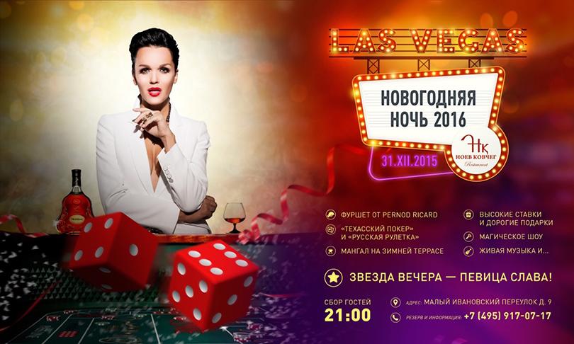 Праздники в московских ресторанах: «Ноев ковчег»
