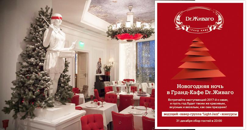 Новый год. Идея на каникулы: 15 праздничных сценариев в московских ресторанах. «Dr. Живаго»