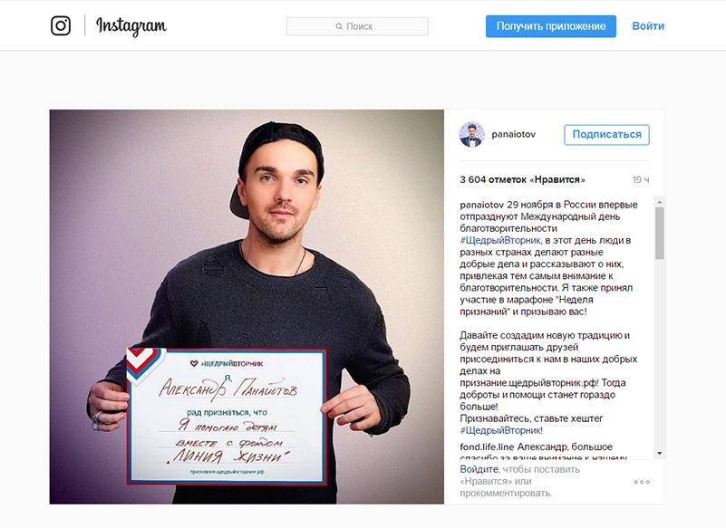 Хорошие новости: российские знаменитости поддержали всемирную акцию «Щедрый вторник». Александр Панайотов