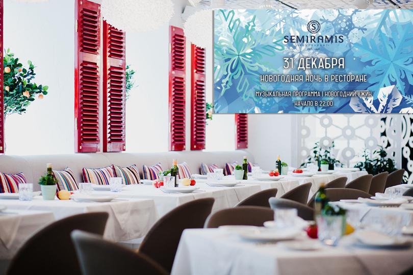 Праздники в московских ресторанах: Semiramis