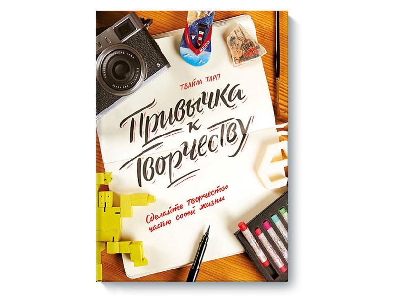 «Привычка ктворчеству» отТвайлы Тарп, издательство «Манн, Иванов иФербер»