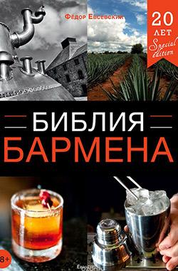 «Библия бармена», Федор Евсевский, последнее издание