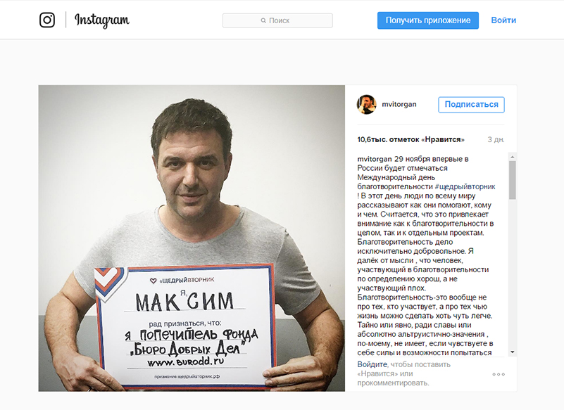 Хорошие новости: российские знаменитости поддержали всемирную акцию «Щедрый вторник». Максим Виторган