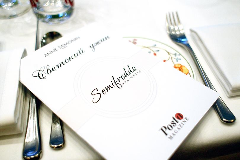 Эксклюзив: закрытый ужин Posta-Magazine и Anne Semonin в ресторане «Семифреддо»