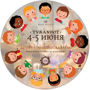 Детские мастер-классы в«Турандот»