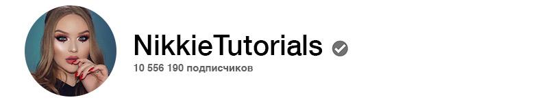 —NikkieTutorials  10556058 подписчиков