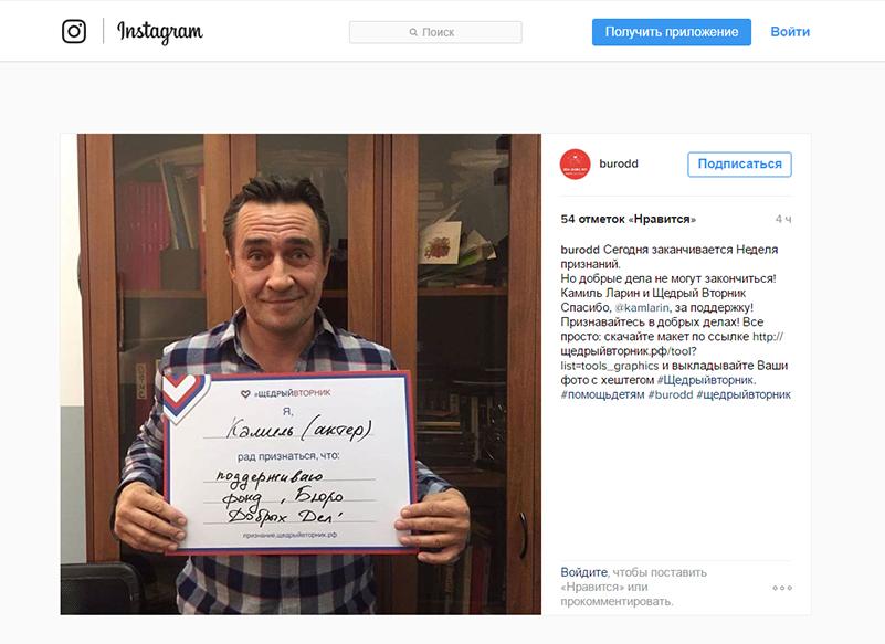Хорошие новости: российские знаменитости поддержали всемирную акцию «Щедрый вторник». Камиль Ларин