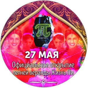 Quality Time с Еленой Филипченковой: самые интересные события ближайших дней, 25-29 мая. Вечеринка встиле Bollywood в«Жизнь Пи»