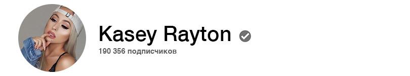 —Kasey Rayton  190356 подписчиков