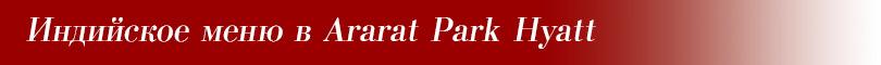 Индийское меню вArarat Park Hyatt