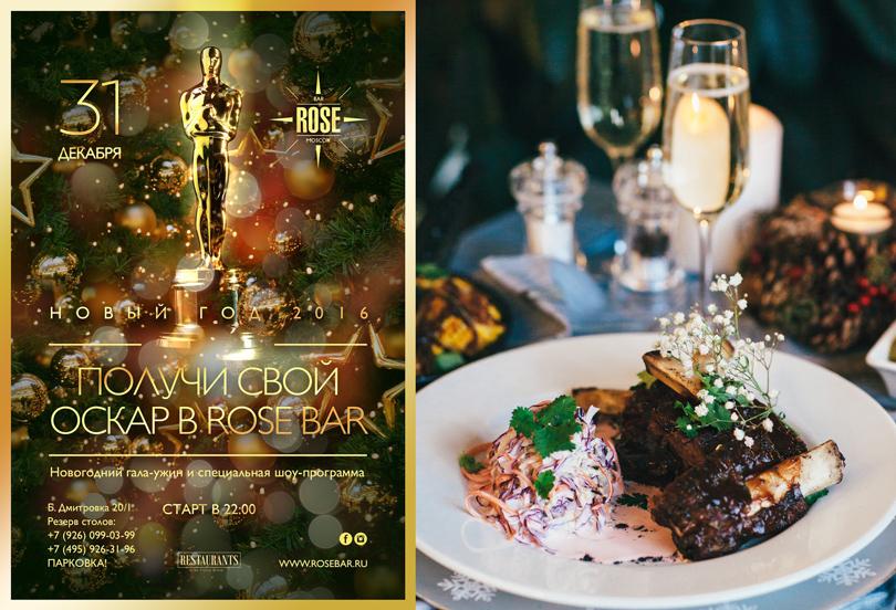 Праздники в московских ресторанах: Rose Bar