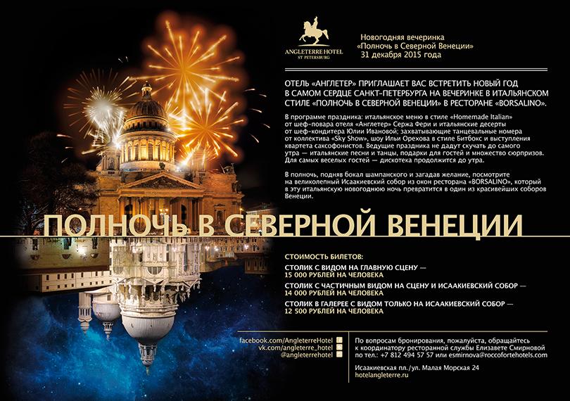 Новый год в Северной столице: «Англетер»