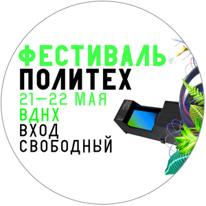 Фестиваль «Политех-2016»