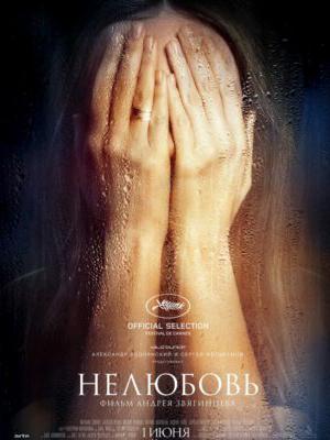 Социальная драма Андрея Звягинцева «Нелюбовь» номинирована на«Оскар» вкатегории «Лучший фильм наиностранном языке»